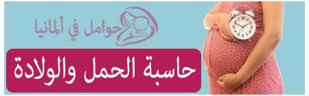 موعد الولادة المتوقع